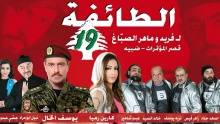 "Tickets to ""Al Tayfeh 19"" Play on May 02, 2014 (starting from $15 instead of $20)"